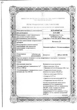 Натекаль Д3 сертификат