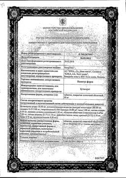Панатус сертификат