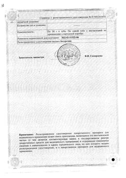 Дифферин сертификат