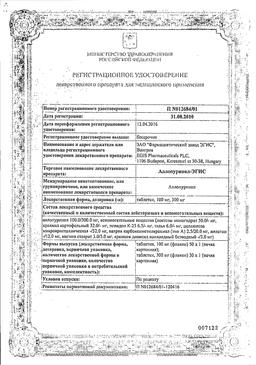 Аллопуринол-Эгис сертификат