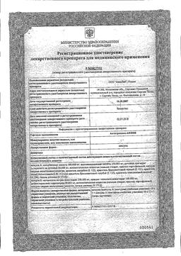 Антигриппин-АНВИ сертификат