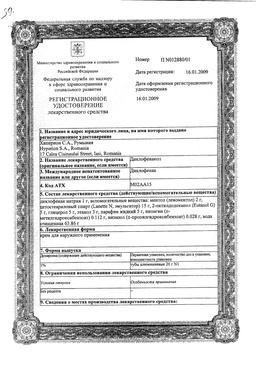 Диклофенакол сертификат