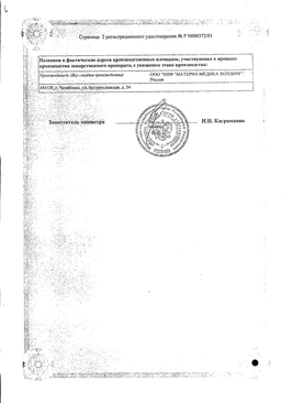 Анаферон детский сертификат