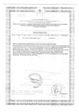 Пиколинат хрома (ФЭТ-Х) сертификат