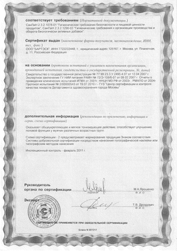 Золотой конек сертификат