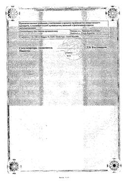 Микомакс сертификат