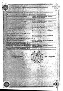 Карведилол сертификат