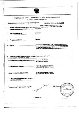 Доксазозин сертификат