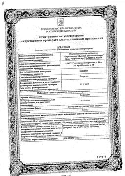 Артрозан сертификат