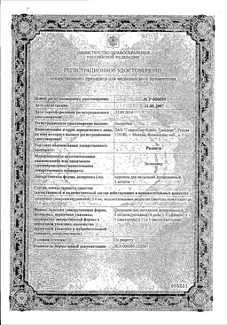 Реленза сертификат