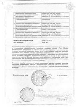 Эриус сертификат
