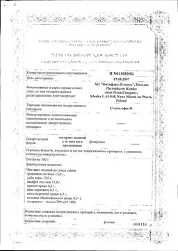 Стоматофит сертификат