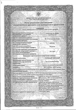 Симбикорт Турбухалер сертификат