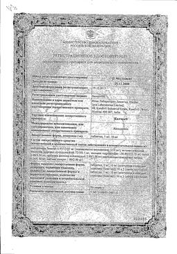 Калчек сертификат