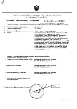 Дальфаз СР сертификат