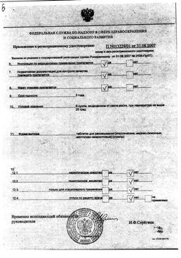 Аджисепт сертификат