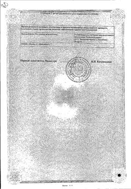 Дексаметазон (для инъекций) сертификат