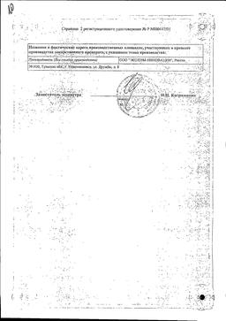 Нооклерин сертификат