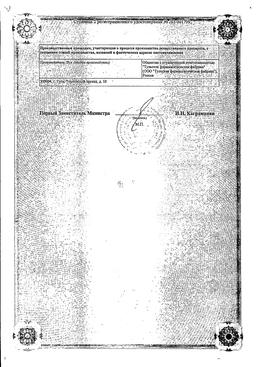 Бензилбензоат сертификат