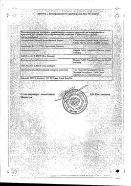 Фелодип сертификат