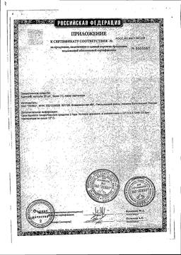 Аципол сертификат