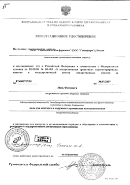 Мазь Флеминга сертификат