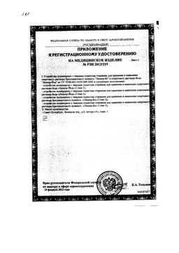 Бриллиантовый зеленый сертификат