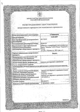 Бадяга сертификат