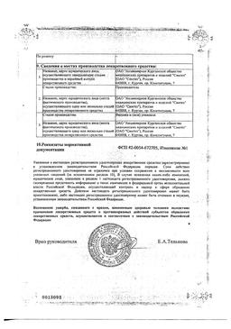 Амосин сертификат