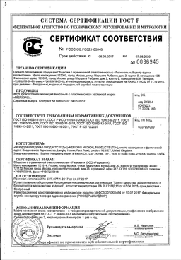 Жгут кровоостанавливающий Меридиан сертификат