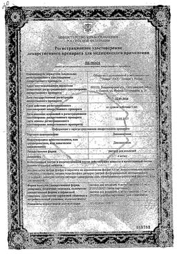 Дексаметазон сертификат