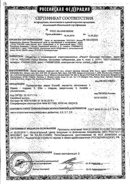 Презервативы Durex Elite emoji сертификат