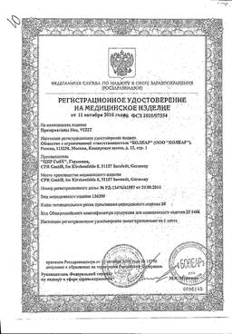 Презервативы Sico Ribbed сертификат