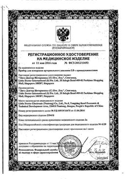 Тонометр механический Little Doctor LD-71 сертификат