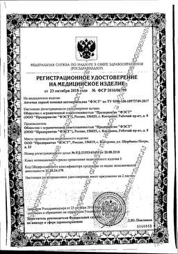 Аптечка первой помощи автомобильная Фэст сертификат