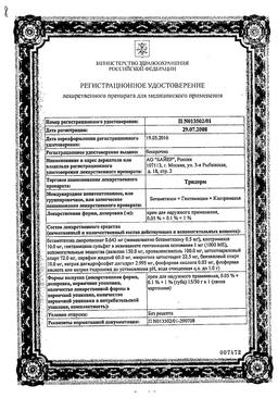 Тридерм сертификат