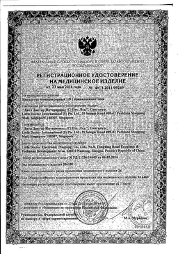 Ингалятор Little Doctor сертификат