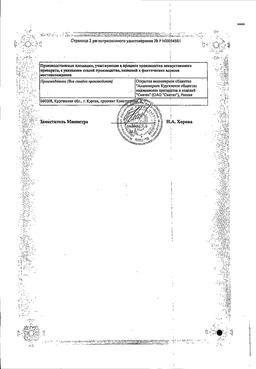 Хондроитин-АКОС сертификат