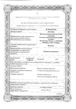 Волювен сертификат