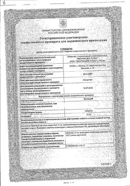 Кагоцел сертификат