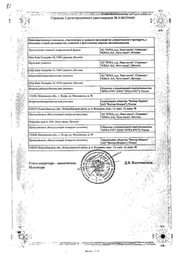 Пиковит форте сертификат