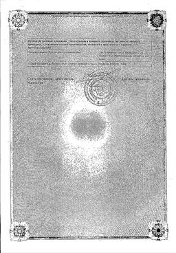 Цифран ОД сертификат