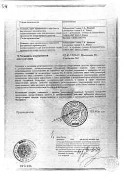 Физиомер спрей назальный для детей сертификат