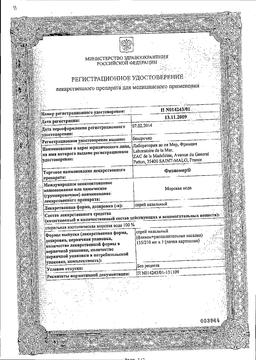 Физиомер спрей назальный сертификат