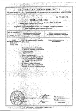 ClearBlue easy Тест на беременность сертификат