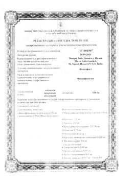 Фексофаст сертификат
