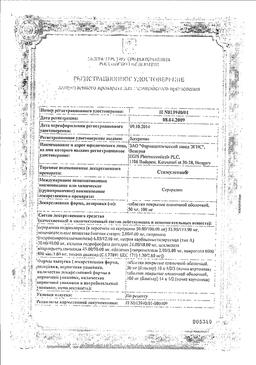 Стимулотон сертификат