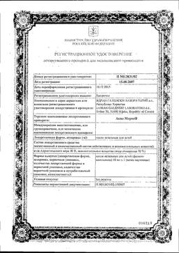 Аква Марис сертификат