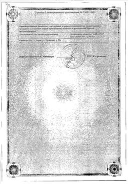 Фильтрум-СТИ сертификат