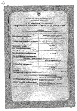Уголь активированный МС сертификат
